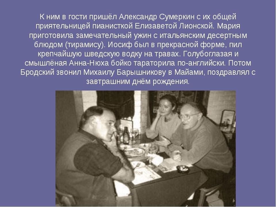 К ним в гости пришёл Александр Сумеркин с их общей приятельницей пианисткой...