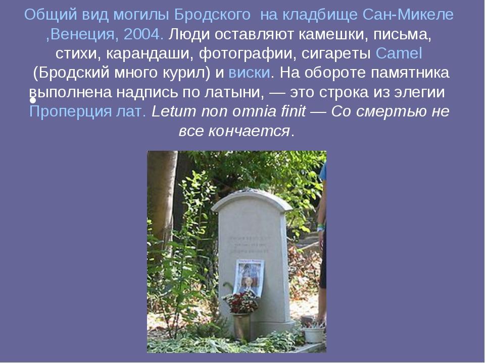 Общий вид могилы Бродского на кладбищеСан-Микеле,Венеция, 2004. Люди оставл...