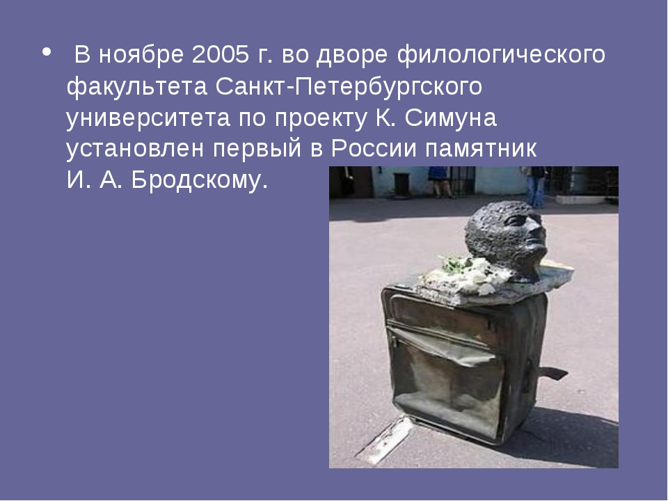 В ноябре 2005 г. во дворе филологического факультета Санкт-Петербургского ун...