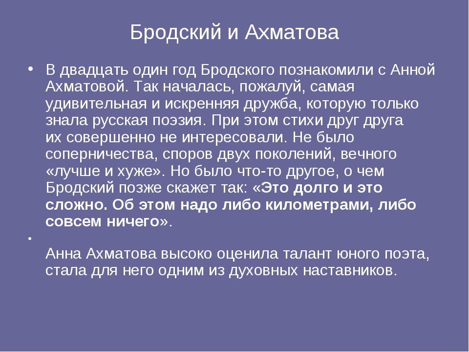 Бродский иАхматова Вдвадцать один год Бродского познакомили сАнной Ахматов...