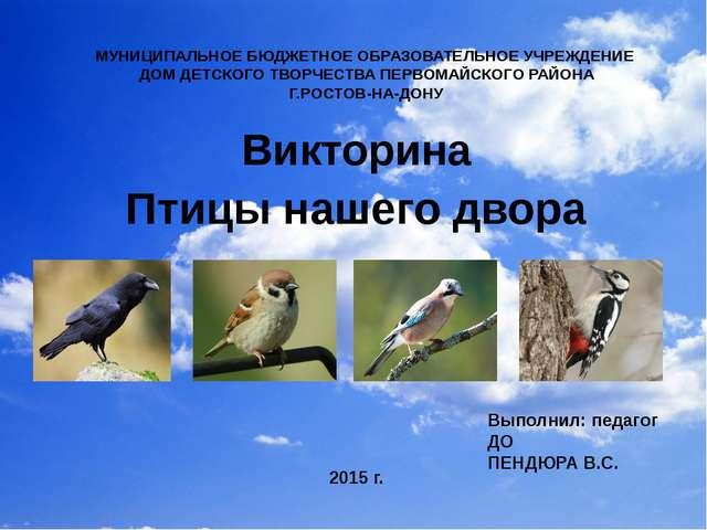 Птицы нашего двора МУНИЦИПАЛЬНОЕ БЮДЖЕТНОЕ ОБРАЗОВАТЕЛЬНОЕ УЧРЕЖДЕНИЕ ДОМ ДЕТ...