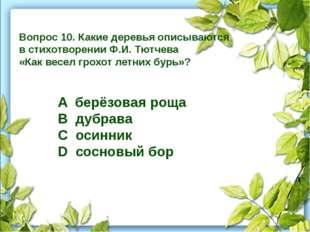 Вопрос 10. Какие деревья описываются в стихотворении Ф.И. Тютчева «Как весел