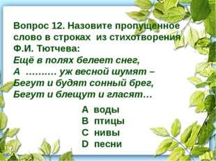 Вопрос 12. Назовите пропущенное слово в строках из стихотворения Ф.И. Тютчев
