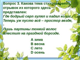 А зима В весна С лето D осень Вопрос 3. Какова тема стихотворения, отрывок и