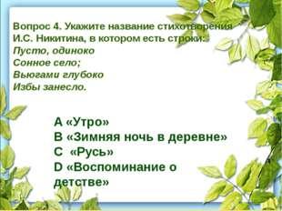 Вопрос 4. Укажите название стихотворения И.С. Никитина, в котором есть строк