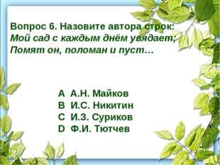 Вопрос 6. Назовите автора строк: Мой сад с каждым днём увядает; Помят он, пол