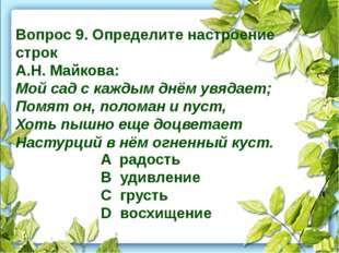 Вопрос 9. Определите настроение строк А.Н. Майкова: Мой сад с каждым днём увя