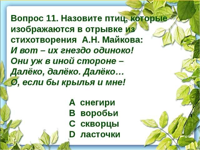 Вопрос 11. Назовите птиц, которые изображаются в отрывке из стихотворения А....