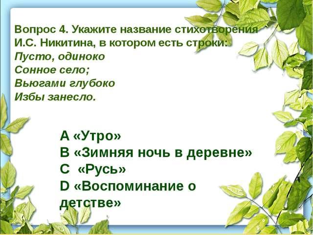 Вопрос 4. Укажите название стихотворения И.С. Никитина, в котором есть строк...
