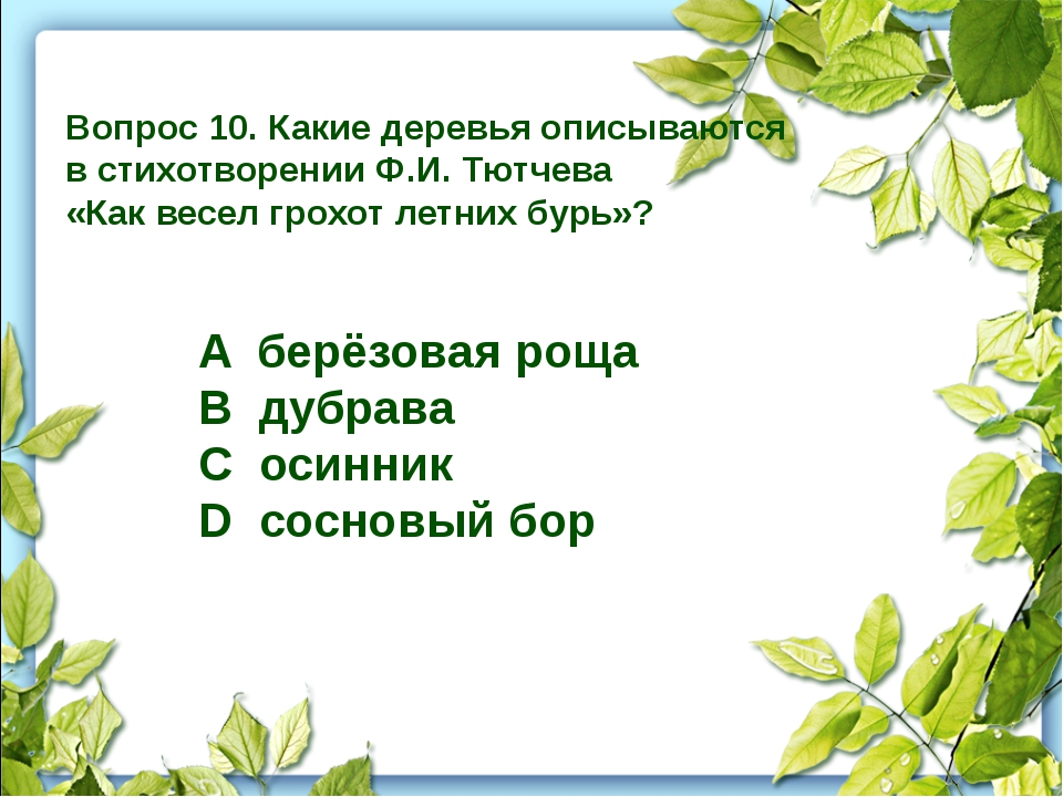 Вопрос 10. Какие деревья описываются в стихотворении Ф.И. Тютчева «Как весел...