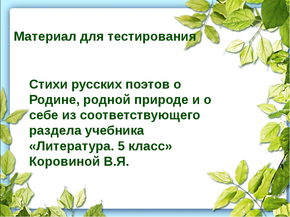Материал для тестирования Стихи русских поэтов о Родине, родной природе и о...
