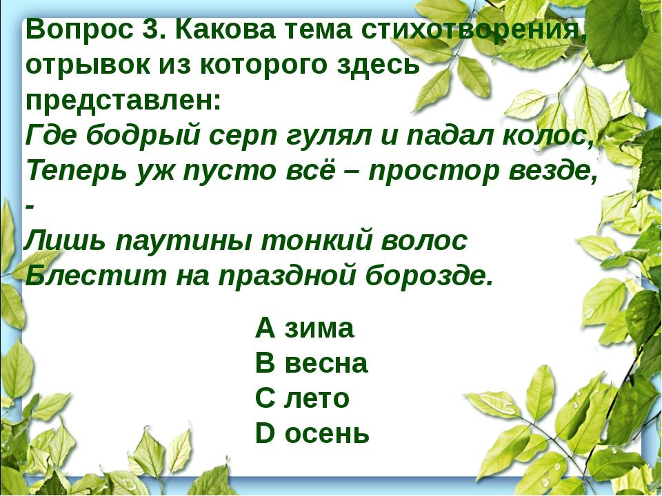 А зима В весна С лето D осень Вопрос 3. Какова тема стихотворения, отрывок и...