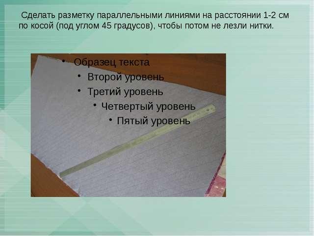 Сделать разметку параллельными линиями на расстоянии 1-2 см по косой (под уг...