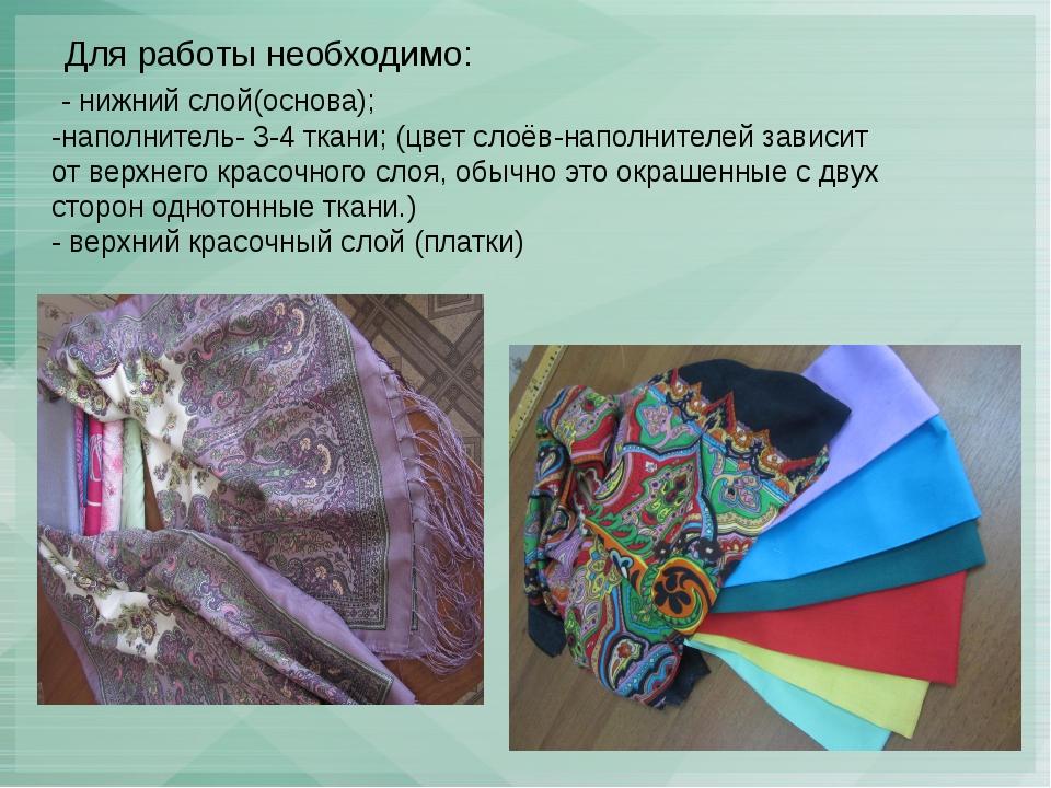 Для работы необходимо: - нижний слой(основа); -наполнитель- 3-4 ткани; (цвет...