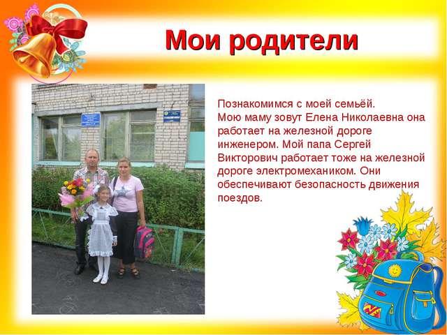 Мои родители Познакомимся с моей семьёй. Мою маму зовут Елена Николаевна она...