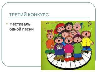 ТРЕТИЙ КОНКУРС Фестиваль одной песни