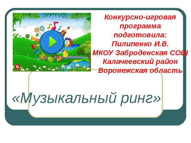 Конкурсно-игровая программа подготовила: Пилипенко И.В. МКОУ Заброденская СОШ...