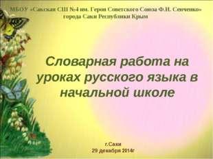 Словарная работа на уроках русского языка в начальной школе МБОУ «Сакская СШ