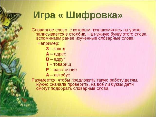 Игра « Шифровка» Словарное слово, с которым познакомились на уроке, записывае...