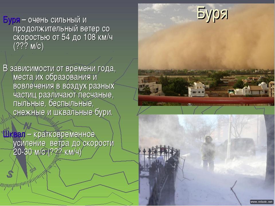 Буря Буря – очень сильный и продолжительный ветер со скоростью от 54 до 108 к...