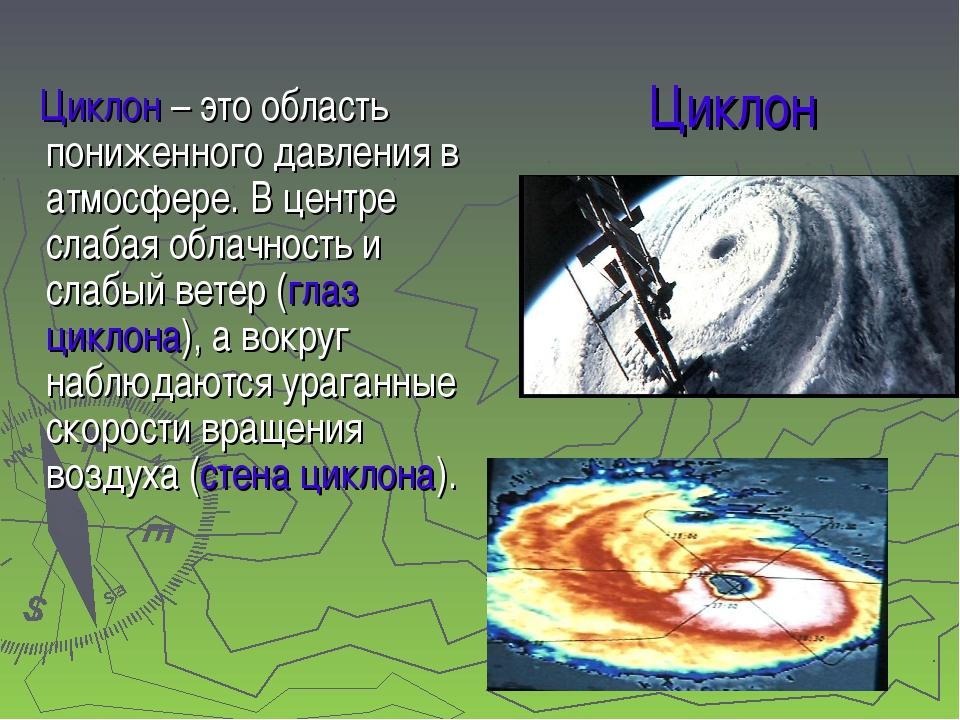 Циклон Циклон – это область пониженного давления в атмосфере. В центре слабая...