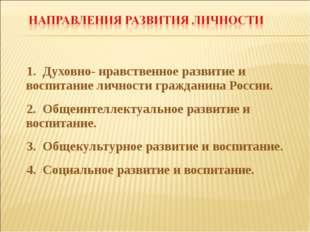1. Духовно- нравственное развитие и воспитание личности гражданина России. 2.