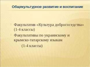 Факультатив «Культура добрососедства» (1-4 классы) Факультативы по украинском