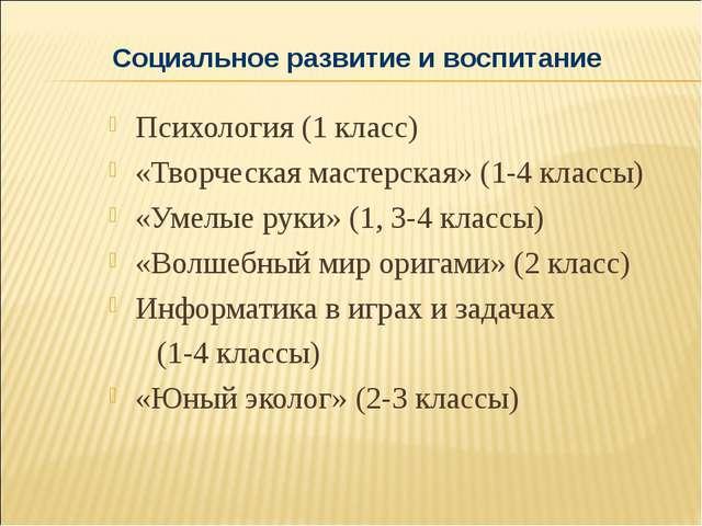 Психология (1 класс) «Творческая мастерская» (1-4 классы) «Умелые руки» (1, 3...