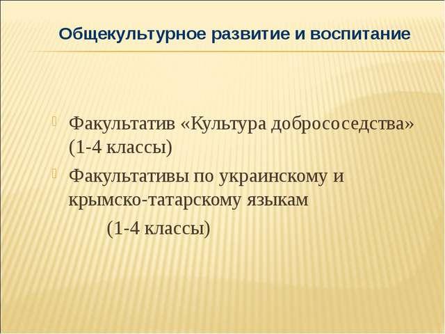 Факультатив «Культура добрососедства» (1-4 классы) Факультативы по украинском...