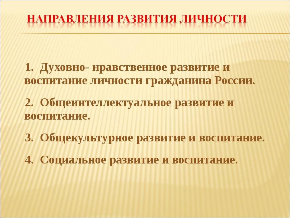 1. Духовно- нравственное развитие и воспитание личности гражданина России. 2....