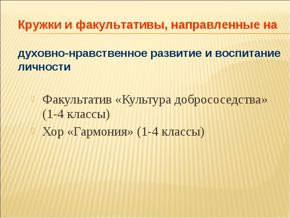 Факультатив «Культура добрососедства» (1-4 классы) Хор «Гармония» (1-4 классы...