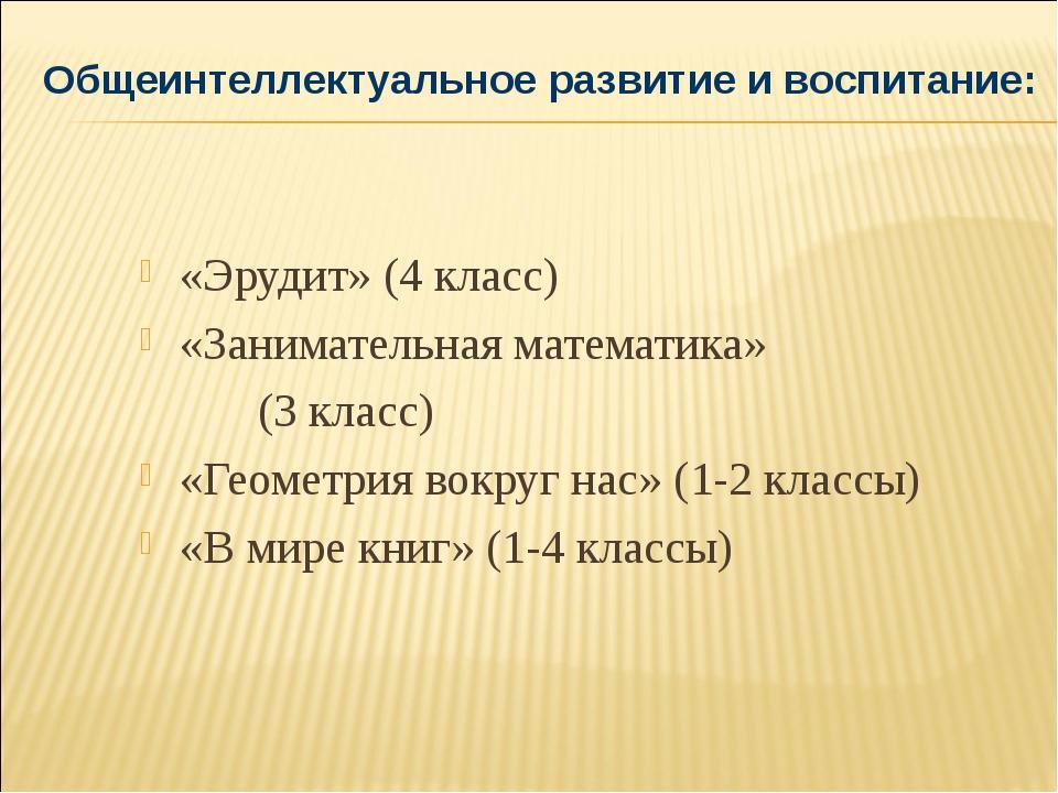 «Эрудит» (4 класс) «Занимательная математика» (3 класс) «Геометрия вокруг нас...