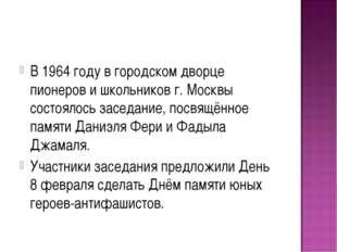 В 1964 году в городском дворце пионеров и школьников г. Москвы состоялось зас
