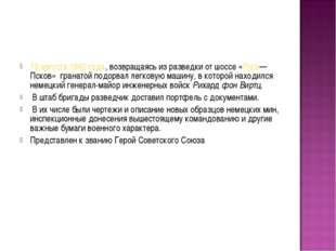 13 августа 1942 года, возвращаясь из разведки от шоссе «Луга—Псков» гранатой