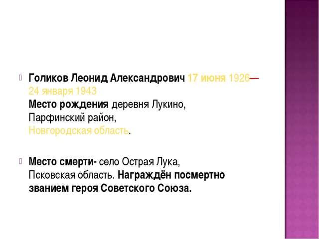 Голиков Леонид Александрович 17июня 1926— 24 января 1943 Месторождения дер...