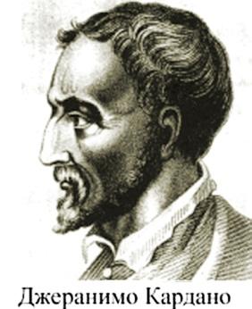 Джеронимо Кардано