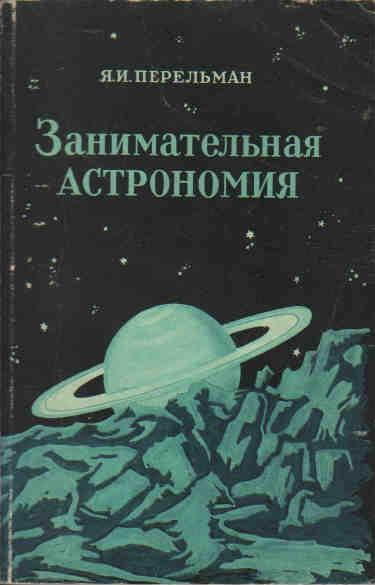 Занимательная астрономия (7-е издание)