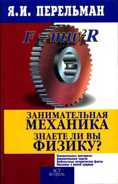 Занимательная МЕХАНИКа физика Занимательная механика. Знаете ли вы физику?