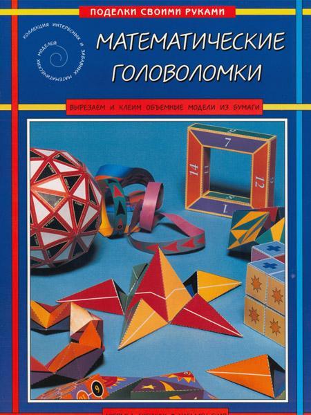 Математические головоломки Скачать журнал