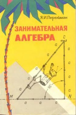 Занимательная алгебра Скачать книгу