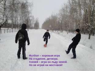 Футбол – хорошая игра На стадионе, детвора. Хоккей – игра на льду зимой. Но н