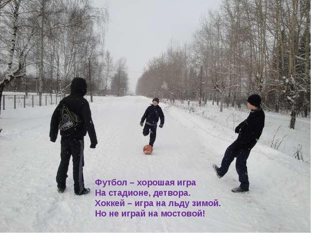 Футбол – хорошая игра На стадионе, детвора. Хоккей – игра на льду зимой. Но н...