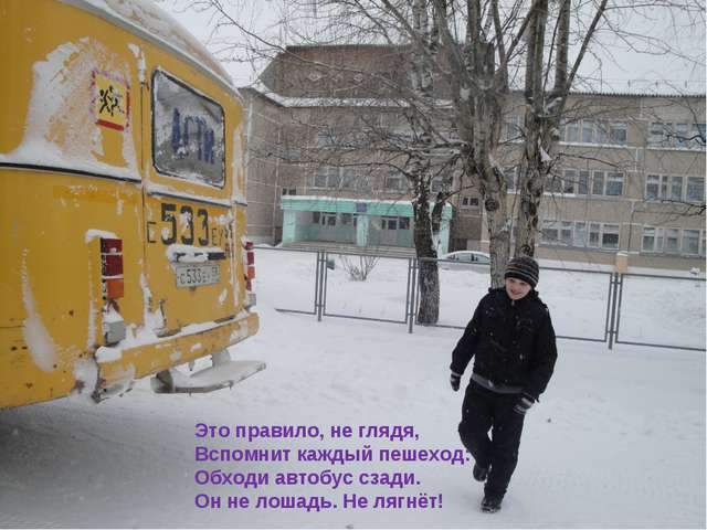 Это правило, не глядя, Вспомнит каждый пешеход: Обходи автобус сзади. Он не л...