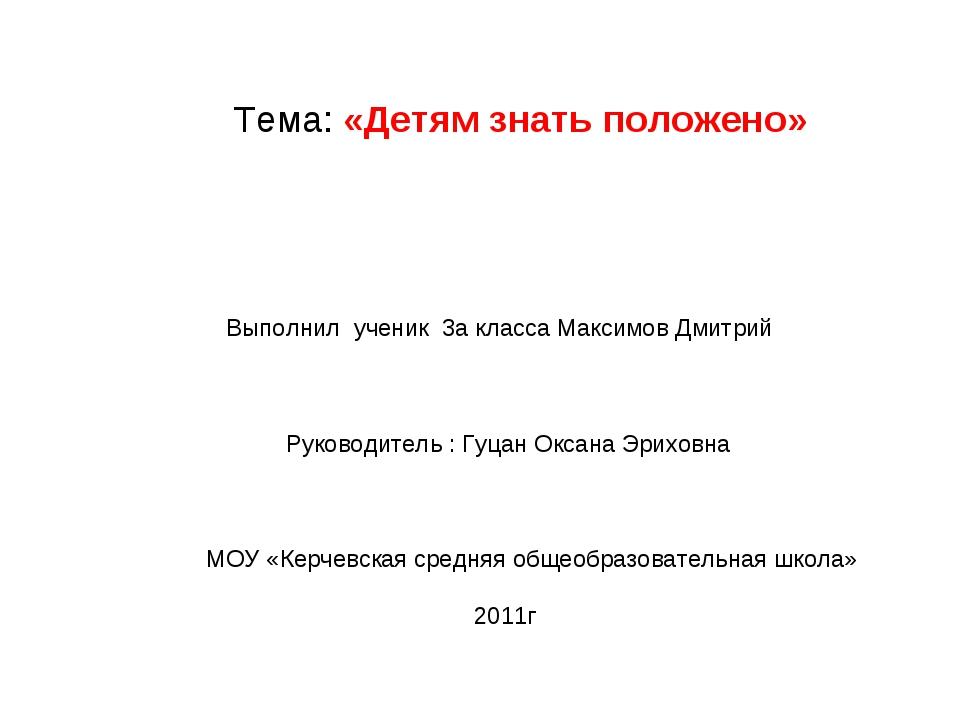 Тема: «Детям знать положено» Выполнил ученик 3а класса Максимов Дмитрий Руко...