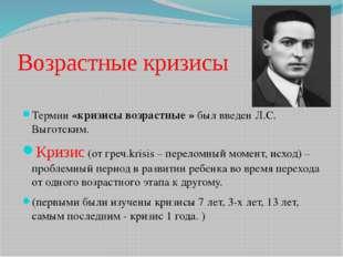 Возрастные кризисы Термин «кризисы возрастные » был введен Л.С. Выготским. Кр