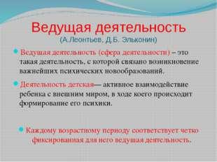 Ведущая деятельность (А.Леонтьев, Д.Б. Эльконин) Ведущая деятельность (сфера