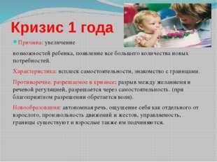 Кризис 1 года Причина: увеличение возможностей ребенка, появление все большег