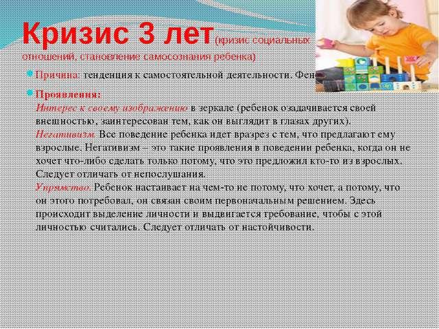 Кризис 3 лет(кризис социальных отношений, становление самосознания ребенка) П...
