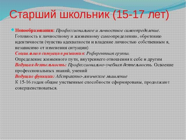 Старший школьник (15-17 лет) Новообразования: Профессиональное и личностное с...
