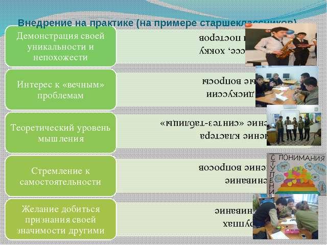 Внедрение на практике (на примере старшеклассников)